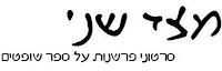 לוגו מצד שני